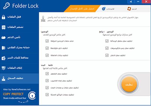 صورة لواجهة برنامج فولدر لوك عربي