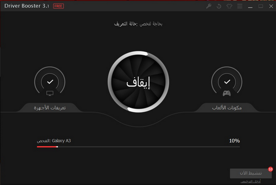 واجهة برنامج Driver Booster عربي