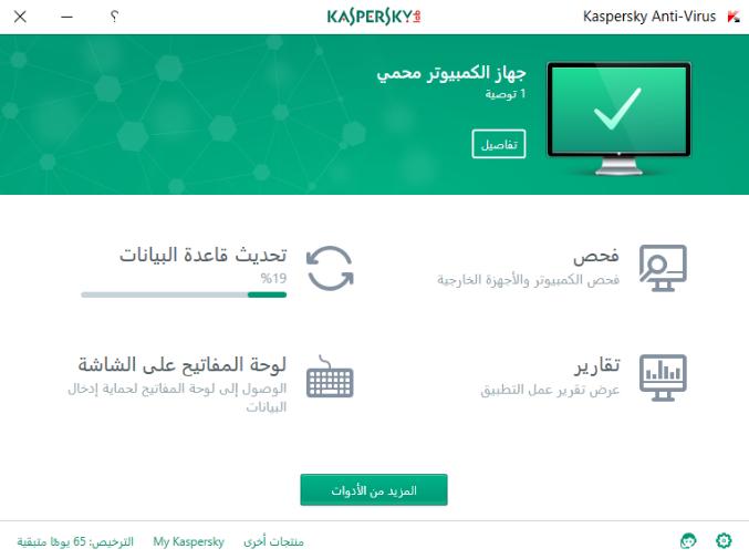 واجهة برنامج Kaspersky Antivirus